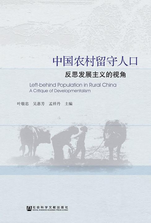 中国农村留守人口:反思发展主义的视角