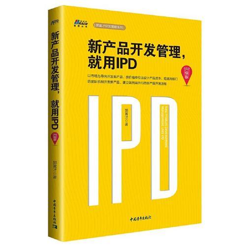 新产品开发管理,就用IPD(升级版)