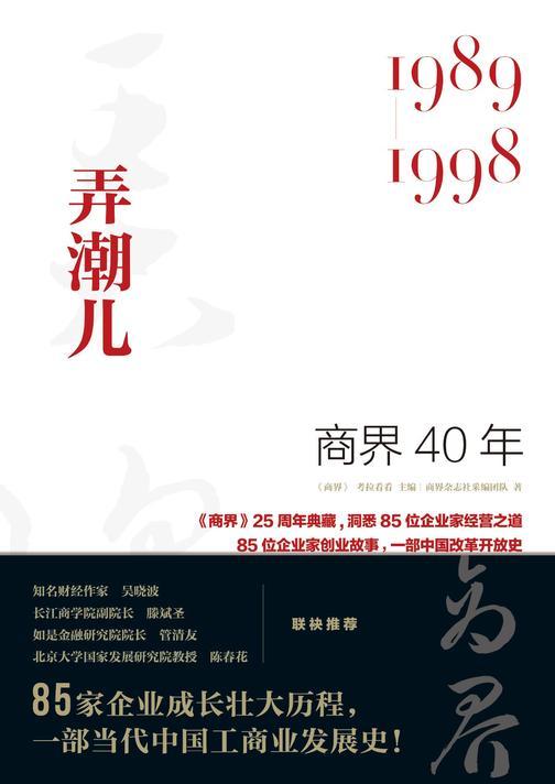 商界40年:弄潮儿(1989-1998)