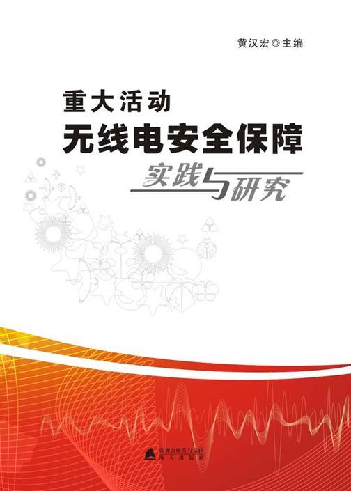 重大活动无线电安全保障实践与研究