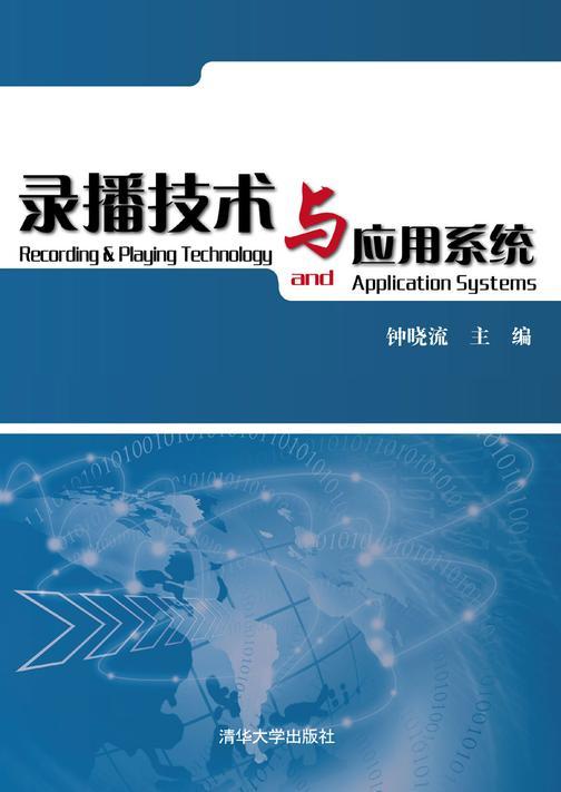 录播技术与应用系统