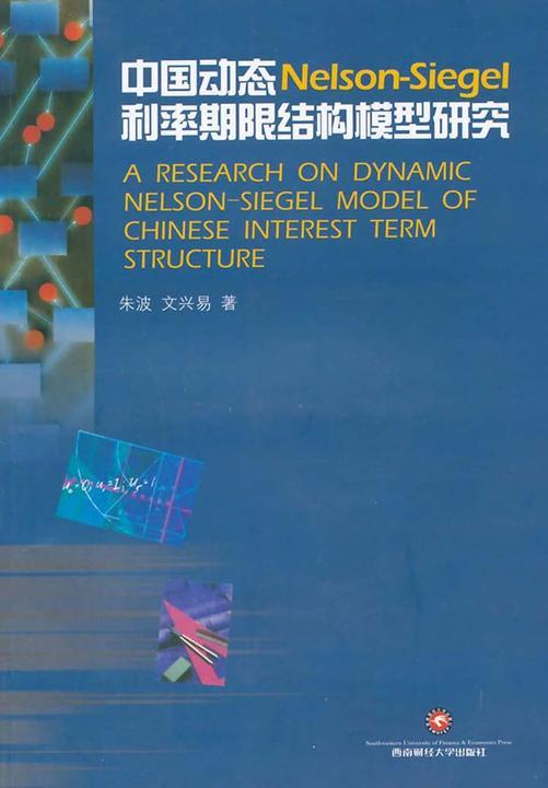 中国动态Nelson-Siegel利率期限结构模型研究