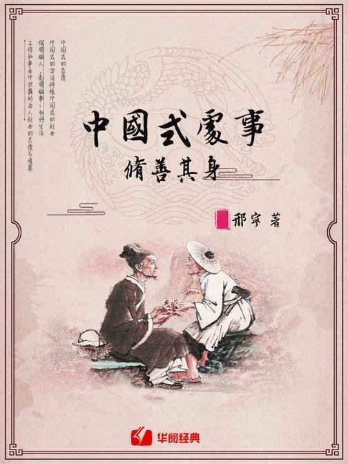 中国式处事2((中国式的态度、中国式的方法修炼中国式的处世。低调做人,高调做事;如何生活、工作和事业中把握好为人处世的尺度与境界))