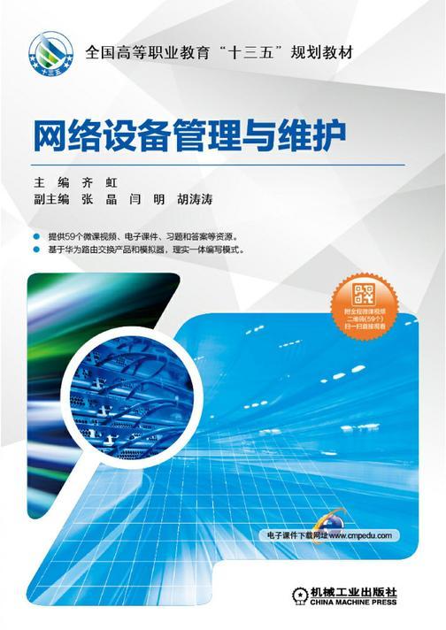网络设备管理与维护