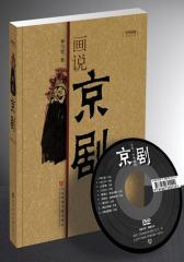 画说京剧(随书附赠DVD光盘一张,内有110分钟珍贵影像资料)(试读本)