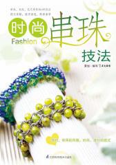 时尚串珠技法