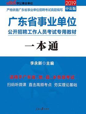 中公2019广东省事业单位公开招聘工作人员考试专用教材一本通