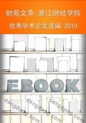 财苑文萃:浙江财经学院优秀学术论文选编.2010(仅适用PC阅读)