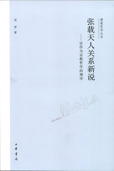 张载天人关系新说——论作为宗教哲学的理学--儒教哲学丛书