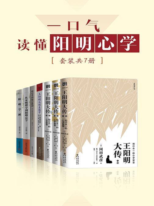 一口气读懂阳明心学(套装共7册)