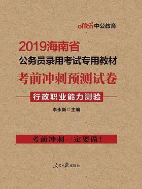 中公2019海南省公务员录用考试专用教材考前冲刺预测试卷行政职业能力测验