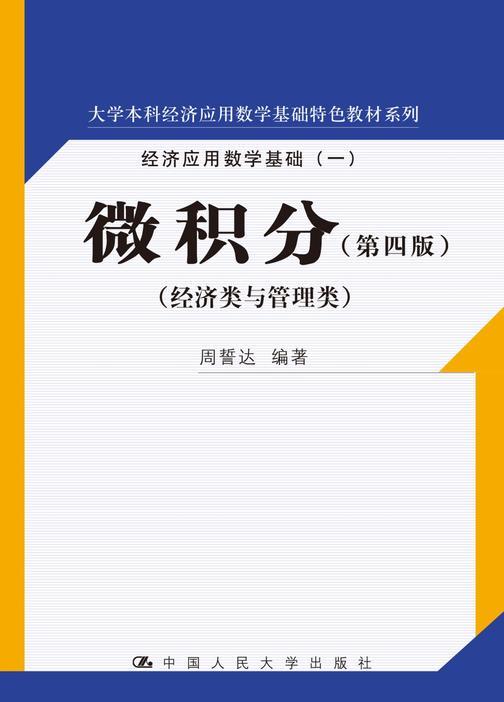 微积分(第四版)(大学本科经济应用数学基础特色教材系列)