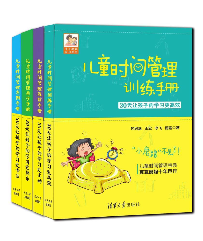 儿童时间管理手册(套装共4册)