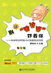 """别让""""猪流感""""吓着你 ——科学防治甲型H1N1流感知识问答(谭晓东)(试读本)"""
