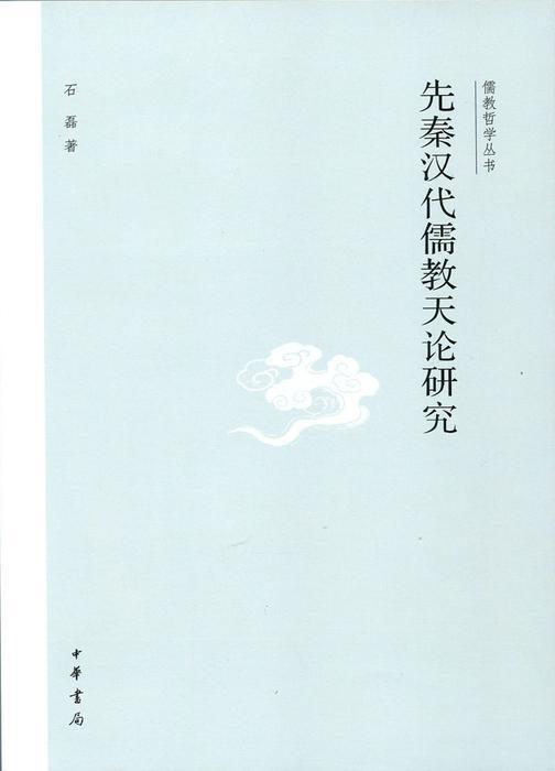 先秦汉代儒教天论研究