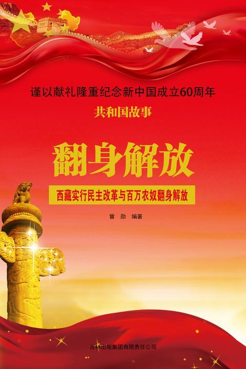 翻身解放:西藏实行民主改革与百万农奴翻身解放