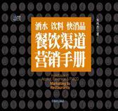 酒水 饮料 快消品:餐饮渠道营销手册