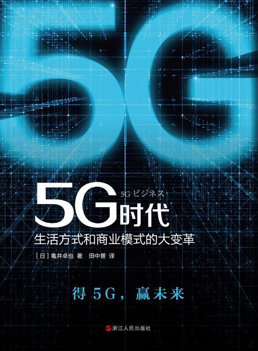 5G时代:生活方式和商业模式的大变革