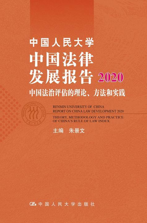 中国人民大学中国法律发展报告2020——中国法治评估的理论、方法和实践