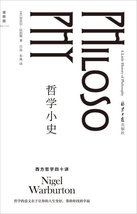哲学小史:西方哲学40讲