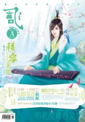 飞魔幻(2011年12月)(上)(总第132期)(电子杂志)