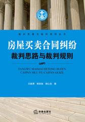 房屋买卖合同纠纷裁判思路与裁判规则