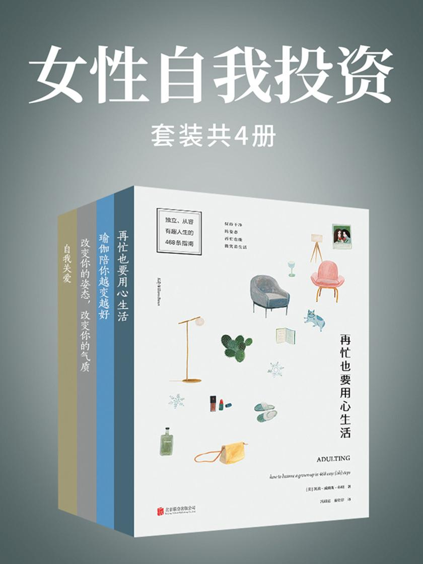 女性自我投资(套装共4册)