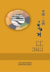 中国·山西老陈醋(仅适用PC阅读)