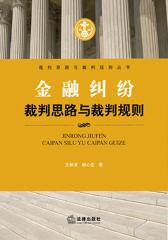 金融纠纷裁判规则与裁判思路