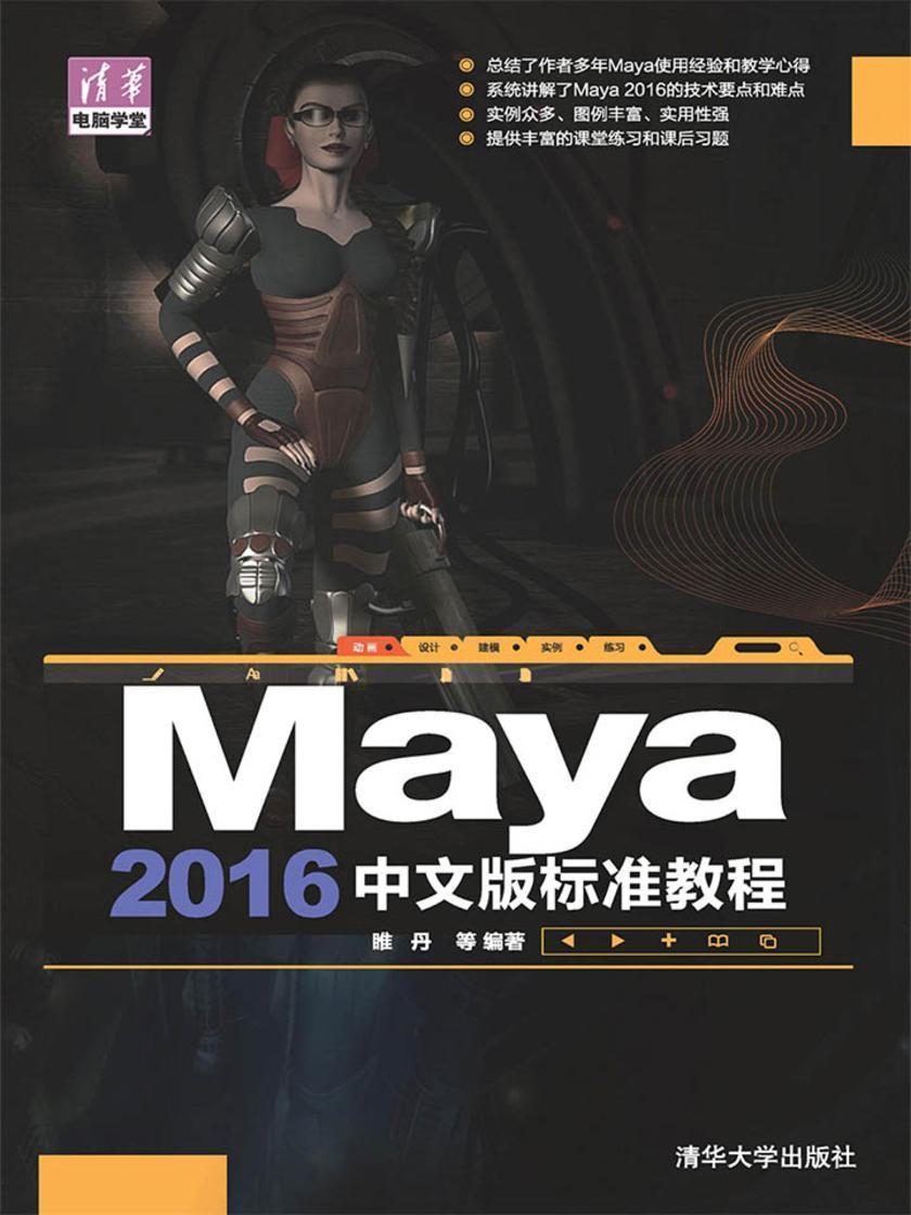 Maya2016中文版标准教程