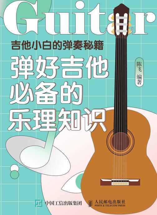 吉他小白的弹奏秘籍:弹好吉他必备的乐理知识