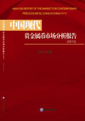 中国现代贵金属币市场分析报告(2013)(仅适用PC阅读)