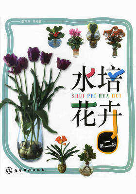 水培花卉(第二版)