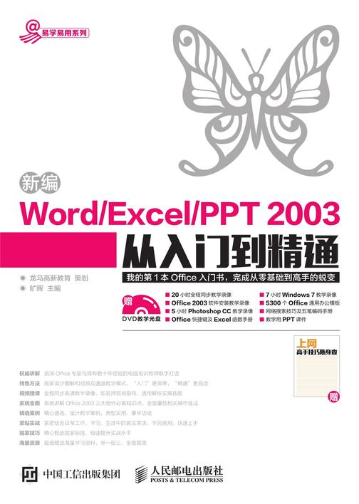 新编Word Excel PPT 2003从入门到精通