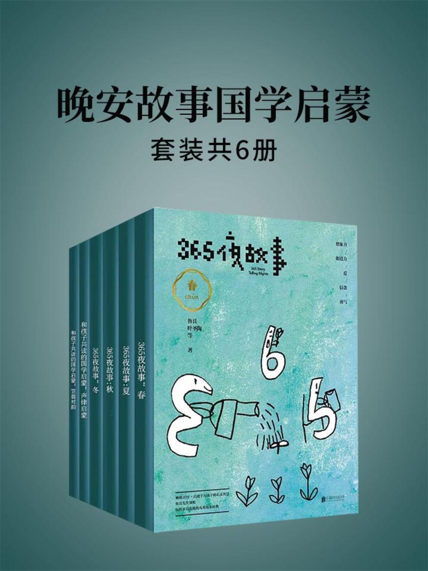 晚安故事国学启蒙(套装共6册)