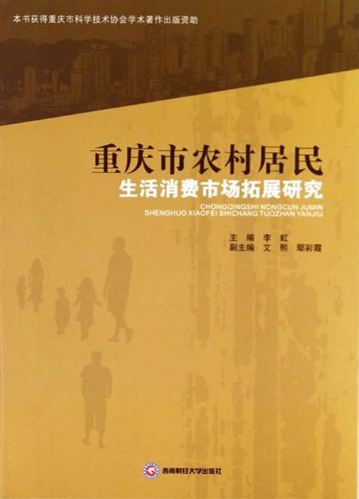 重庆市农村居民生活消费市场拓展研究