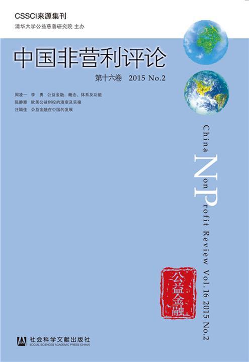中国非营利评论(第十六卷)(2015)(No.2)