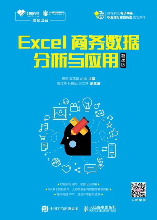 Excel商务数据分析与应用(慕课版)