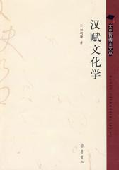汉赋文化学
