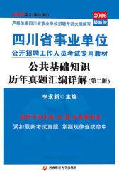 公共基础知识·历年真题汇编详解(第二版)