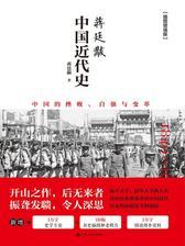 蒋廷黻中国近代史|近代史学开山之作,带你吃透史料,读懂近代中国