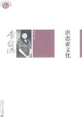虐恋亚文化(试读本)