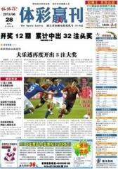 体彩赢刊 周刊 2013年第074期(电子杂志)(仅适用PC阅读)