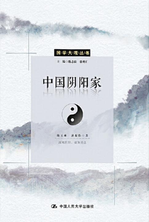 中国阴阳家(国学大观系列)