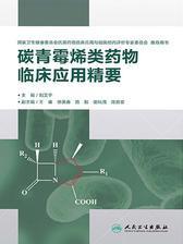 碳青霉烯类药物临床应用精要