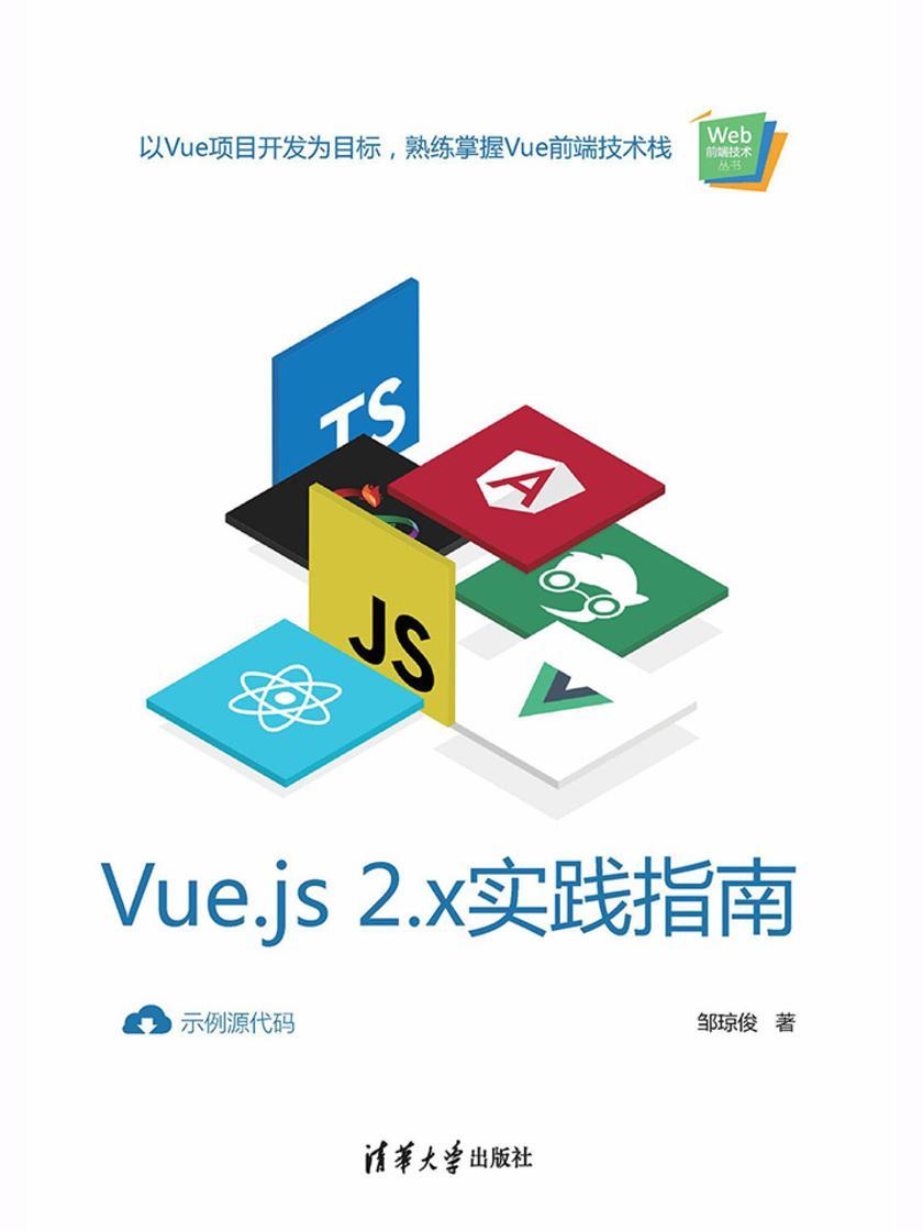 Vue.js 2.x实践指南