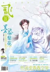 飞魔幻(2011年10月)(中)(总第127期)(电子杂志)