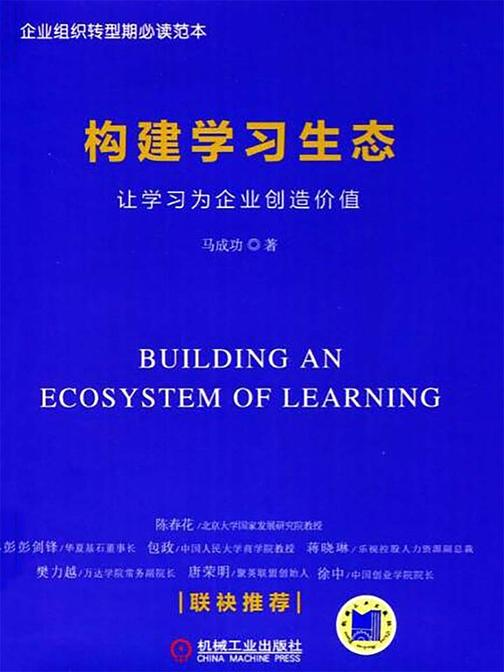 构建学习生态:让学习为企业创造价值