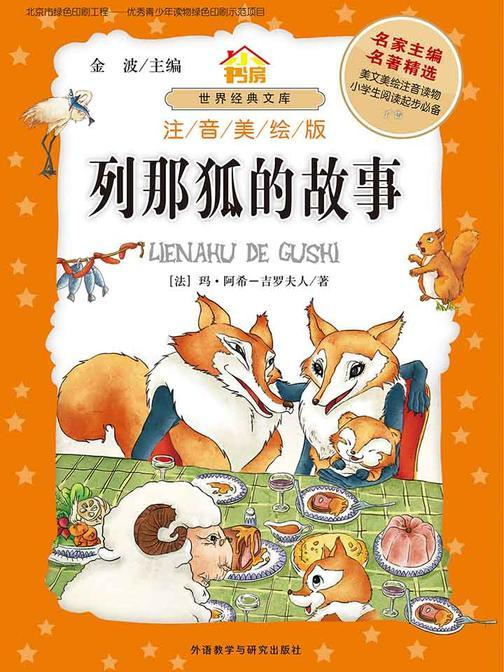 列那狐的故事(注音美绘版)