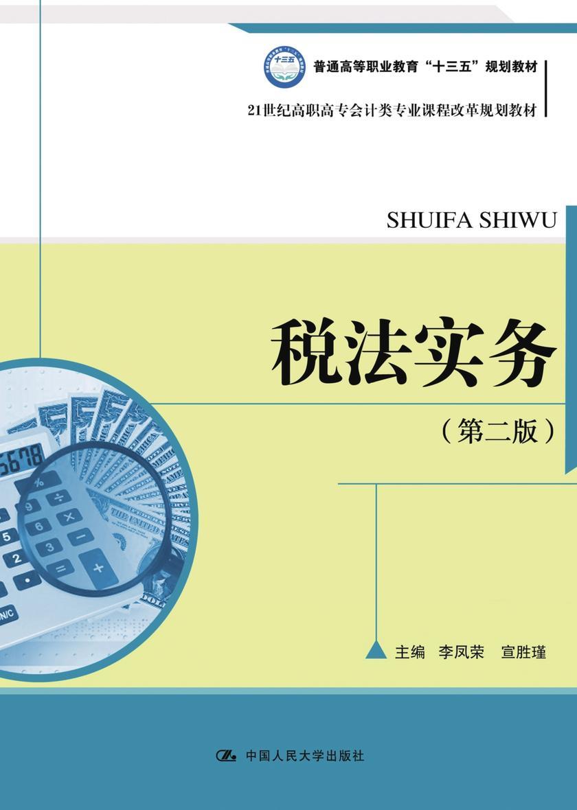 税法实务(第二版)(21世纪高职高专会计类专业课程改革规划教材)